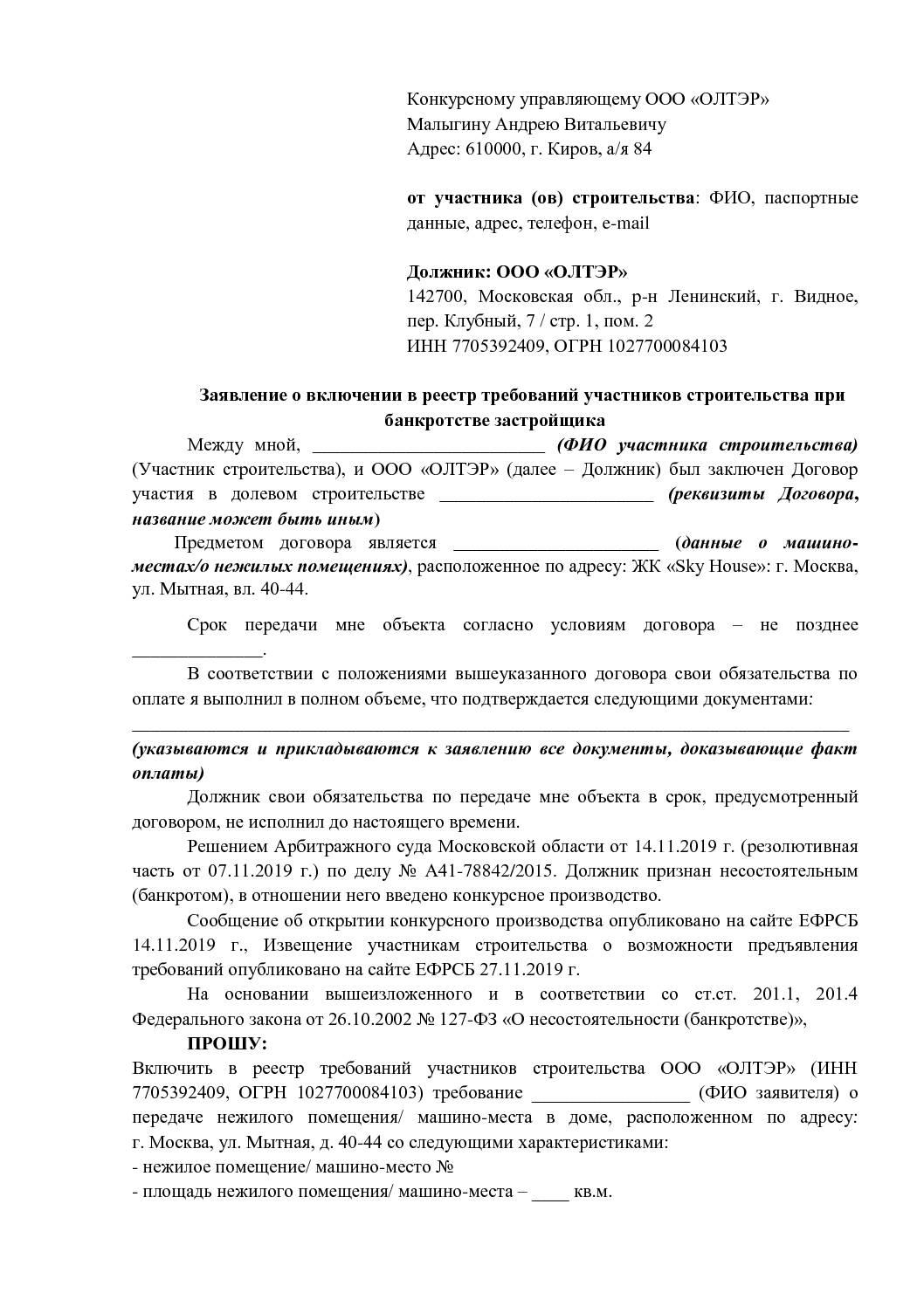 Заявление о включении в реестр (нежилое помещение, машиноместо)