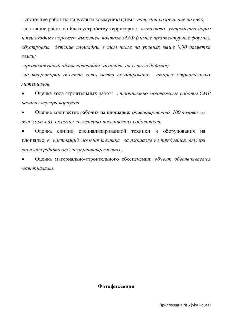 Подробная справка о готовности ЖК на начало июля 2020 г.