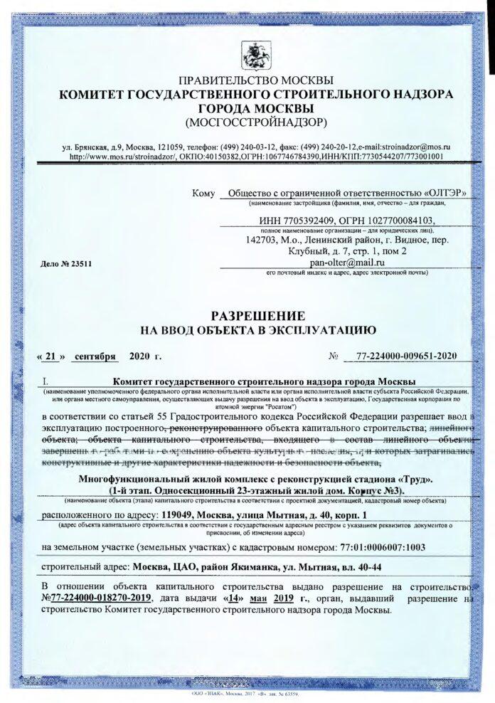 Разрешение на ввод в эксплуатацию 3-го корпуса